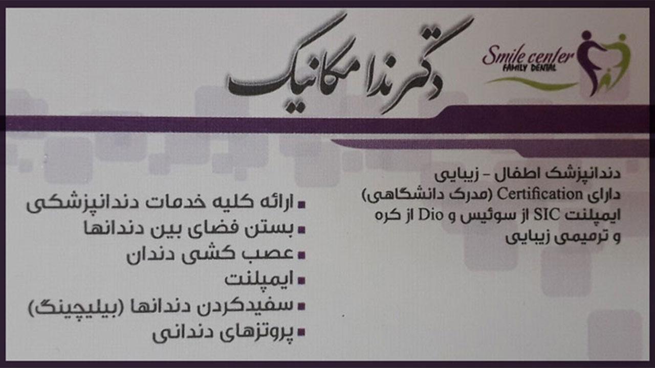 بهترین دندانپزشک اصفهان اطلاعات تماس دکتر ندا مکانیک دندانپزشک اصفهان