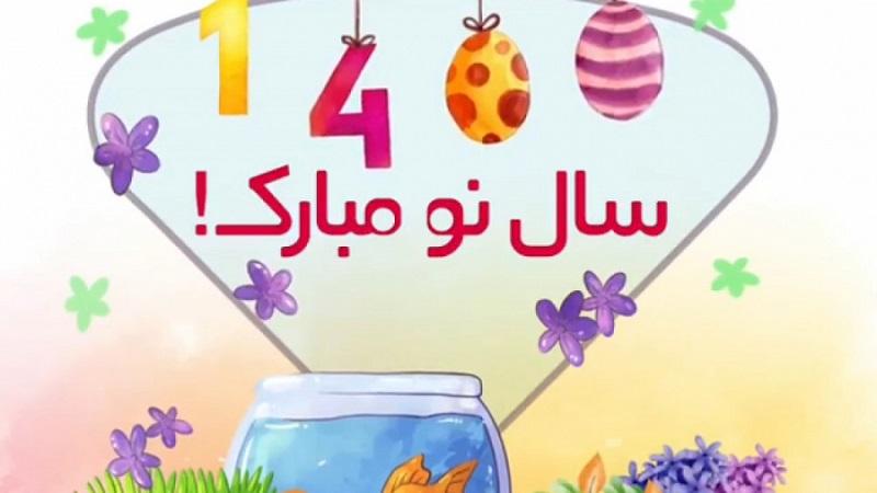 سال نو مبارک | بهترین دندانپزشک اصفهان